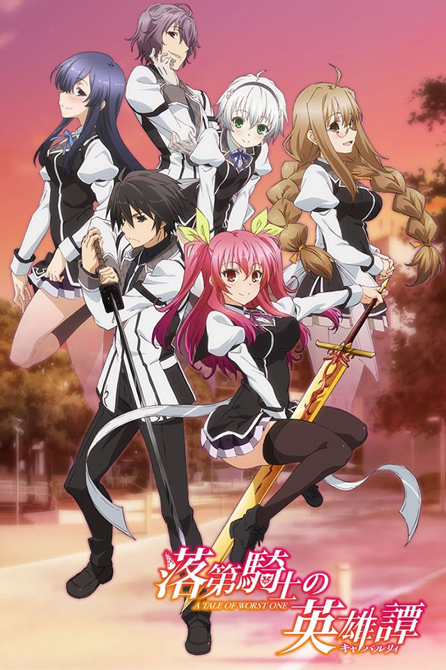 Chivalry of a Failed Knight / Rakudai kishi no kyabarurii
