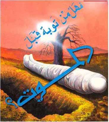 أنـــــا الدنيـــــــــــــــا !!! أنا التي يجري خلفي جميع الناس,,,,