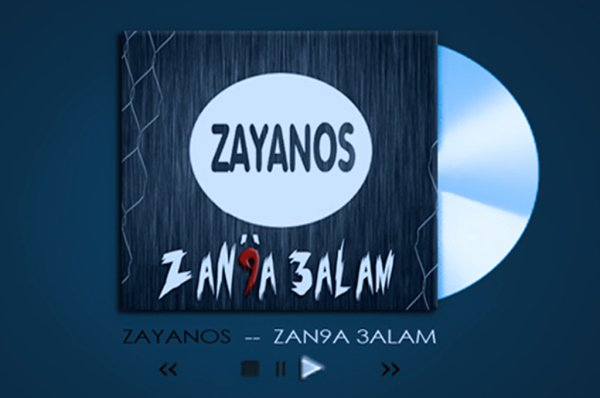 Zan9a 3àlaam (2013)