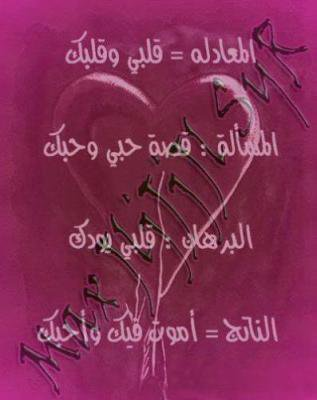 lmou3adal s3ib bizaf
