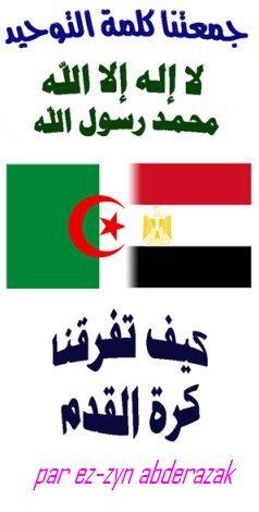 مصر والجزائر اخوة مسلمون