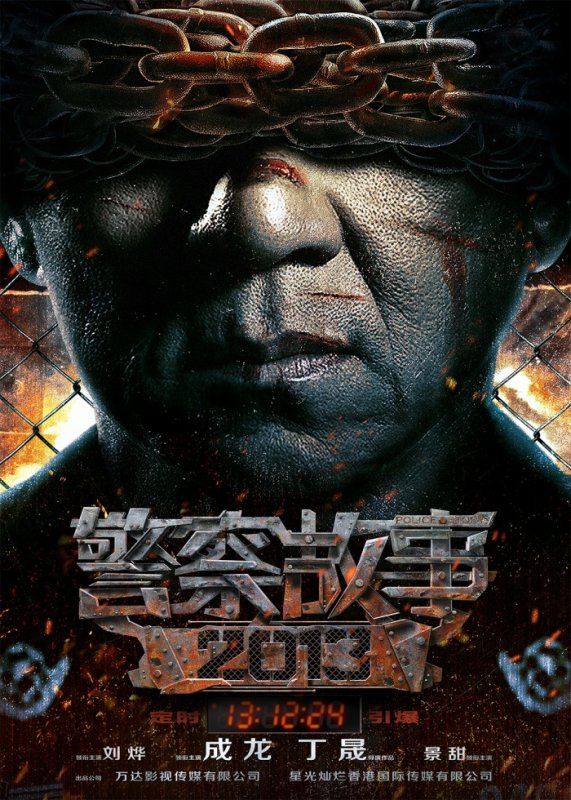 new police story 2013