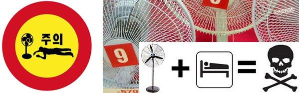 Le ventilateur tueur