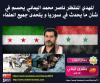 الإمام المهدي المنتظر يحسم في شأن ما يحدث في سوريا ..