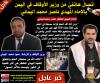 اتصالٌ هاتفيّ من وزير الأوقاف في اليمن