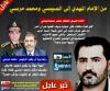 من الإمام المهدي إلى السيسي ومحمد مرسي