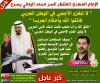 لا للغزو الأجنبي في الوطن العربي فاتقوا الله ياحكام العرب