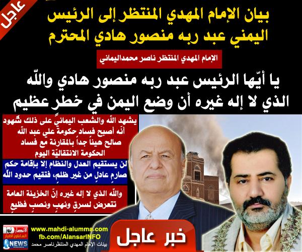 عـــــــاجل: بيانُ الإمام المهدي ناصر محمد اليماني إلى الرئيس عبد ربه منصور