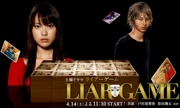 """Liar Game"" saison 1"