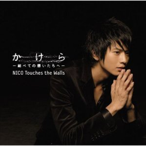 Musique Jpop : Nico Touch The Walls