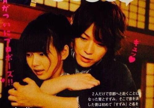 Kazuya In love