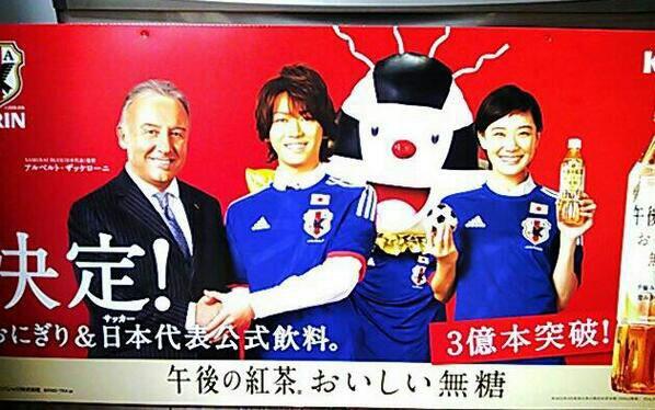 Kazuya et Kirin aux couleurs de la coupe du monde.