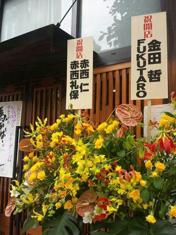 Jin a envoyé des fleurs de félicitations
