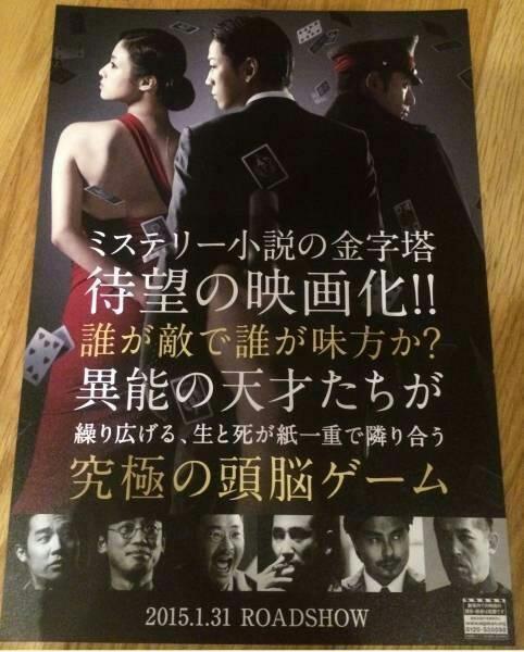Kazuya sur les écrans en février 2015