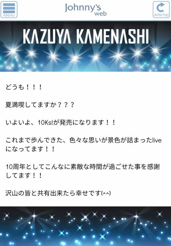 Kazuya message