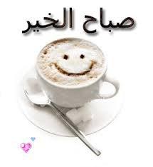 صباح الخير على نااااس الخير فقط^-^