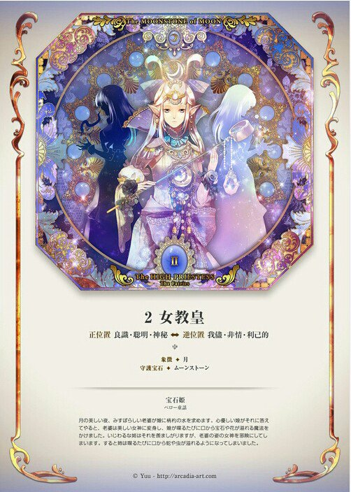 jewelrincess of fairytale