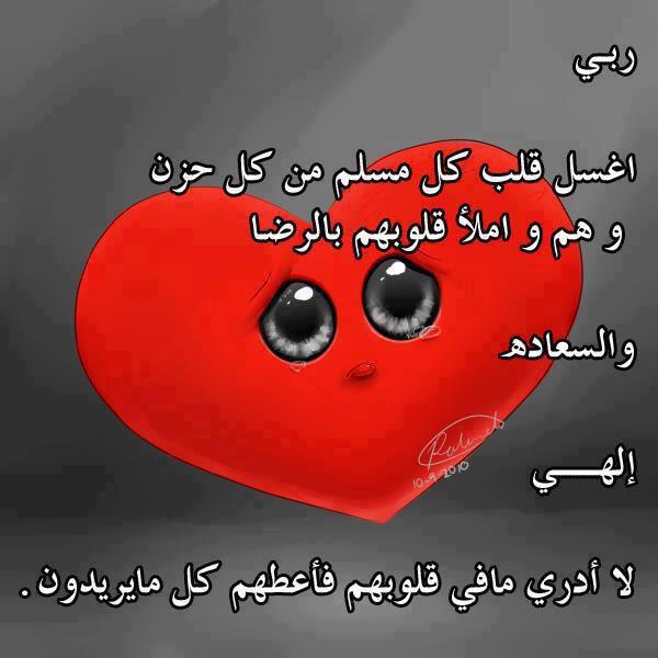Amine ya rebbbi ♥