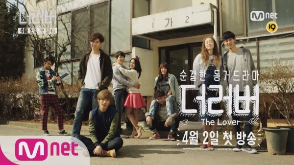 Impressions sur le drama « The lover »
