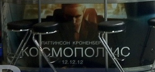 "Premier Poster Officiel de ""Cosmopolis"""