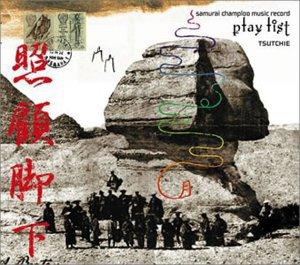 Playlist (Samurai Champloo) / Thank You (2004)