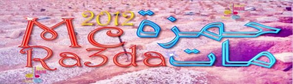 MixTaP Cha3eR MeN ZanKa  / Mc Ra3Da حمزة مات (2012)