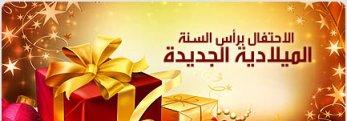 أعياد الكفار وموقف المسلم منها                                                       ::تحذير أهل الإيمان من الاحتفال بأعياد عباد الصلبان::
