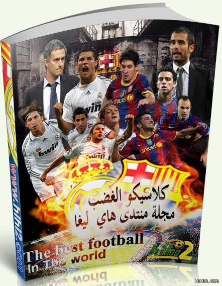 *******barsa vs madrid******