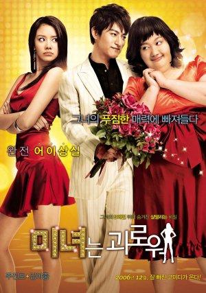Cinema : 200 pounds beauty
