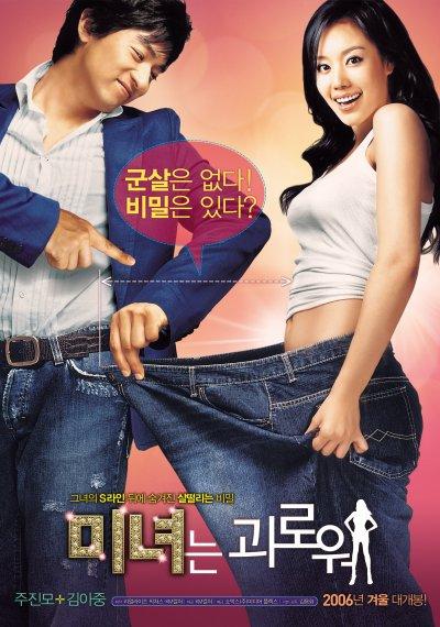 200 Pound Beauty  Durée : 120min Genre :   Film Coréen