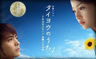 Taiyou No Uta 10 Episodes Genre:   [Maladie Incurable] Drama Japonais