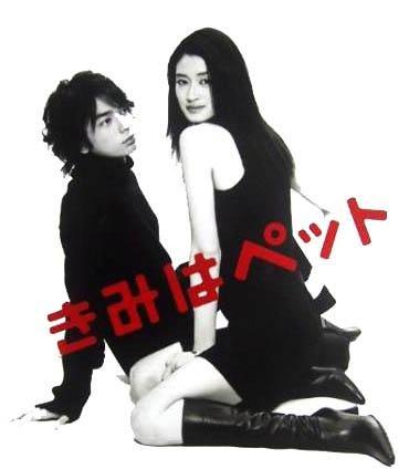 Kimi Wa Peto 10 Episodes Genre : [Comédie Sentimentale] Drama Japonais