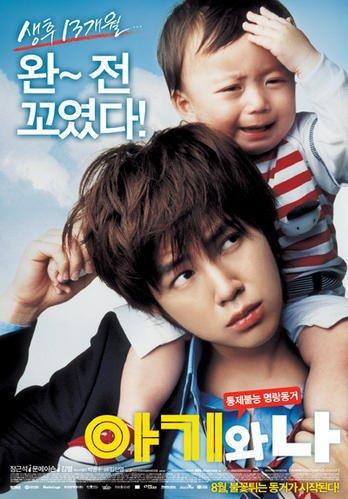 Baby And Me  Durée : 96min Genre :  Film Coréen