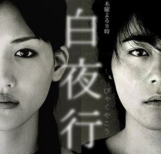 Byakuyakou  11 Episodes Genre :    Drama Japonais