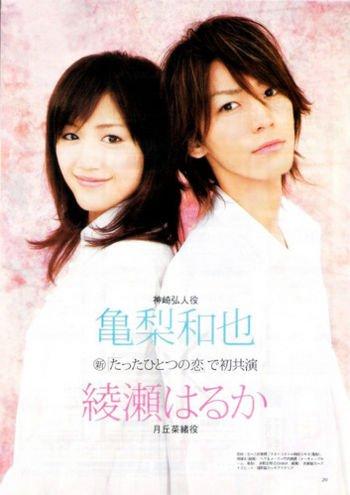 Tatta Hitotsu No Koi 10 Episodes Genre :   Drama Japonais