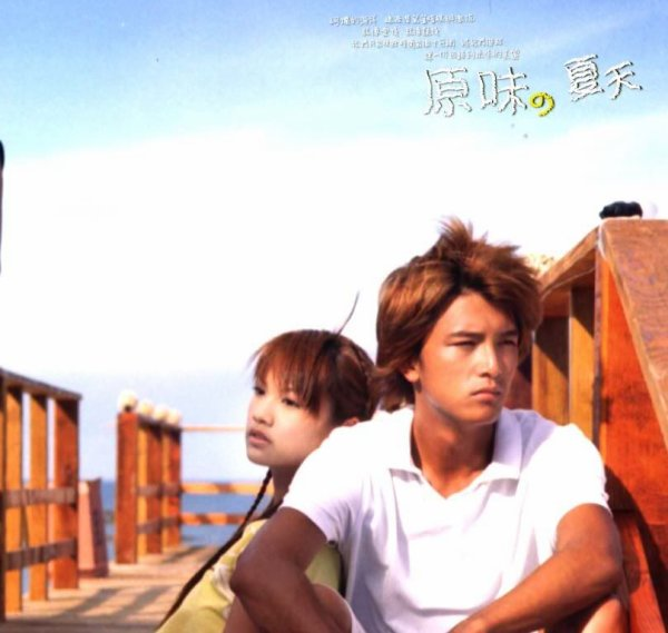 Original scent of summer 20 episodes genre romance for Drama taiwanais romance