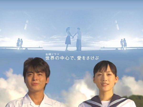 Sekai No Chuushin De, Ai Wo Sakebu 11 Episodes + 1 SP Genre :  Drama Japonais