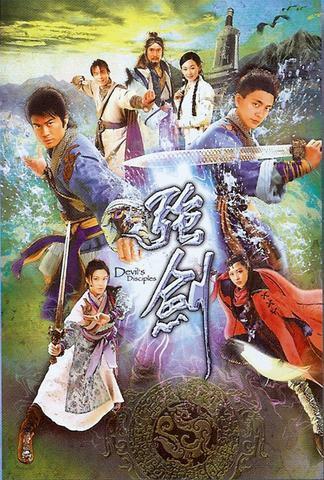 Devil's Disciples 20 Episodes Genre : [Wu Xia Pian]   Drama Hong Kongais