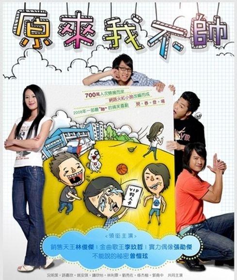 So i 39 m not handsome 13 episodes genre com die for Drama taiwanais romance