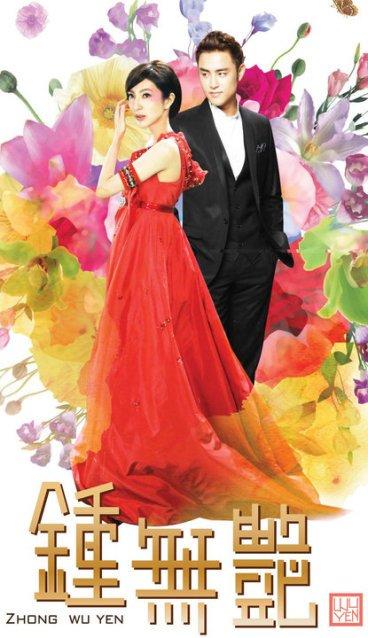 Zhong wu yan 19 episodes genre romance drama ta wanais for Drama taiwanais romance