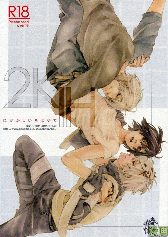 Scan manga yaoi : Two Kakashi for one Hayate - Partie 1