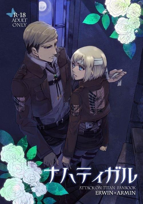 Image 194 : Erwin et Armin ( Partie 1 ]