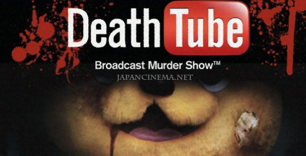Deth Tube- Un des tops film d'horreur 2012 (film jaonais)