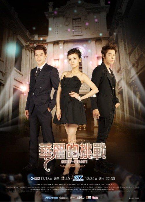 01 Hua Li De Du Xiu (Super Junior M) / S.O.L.O (2011)