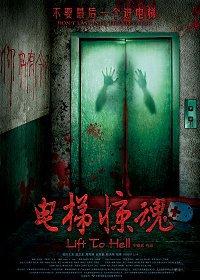 18 Floors Underground - Lift to Hell