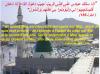 L'invocation d'Allah