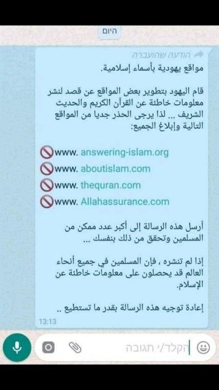 Faux sites musulmans