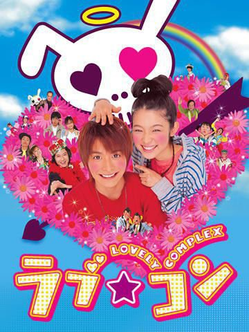 Lovely Complex (Jfilm)