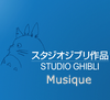 the-studio-ghibli-music