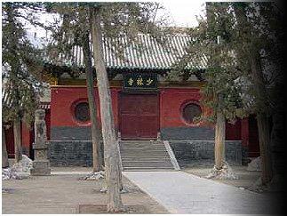 Le Temple de Shaolin (少林寺)